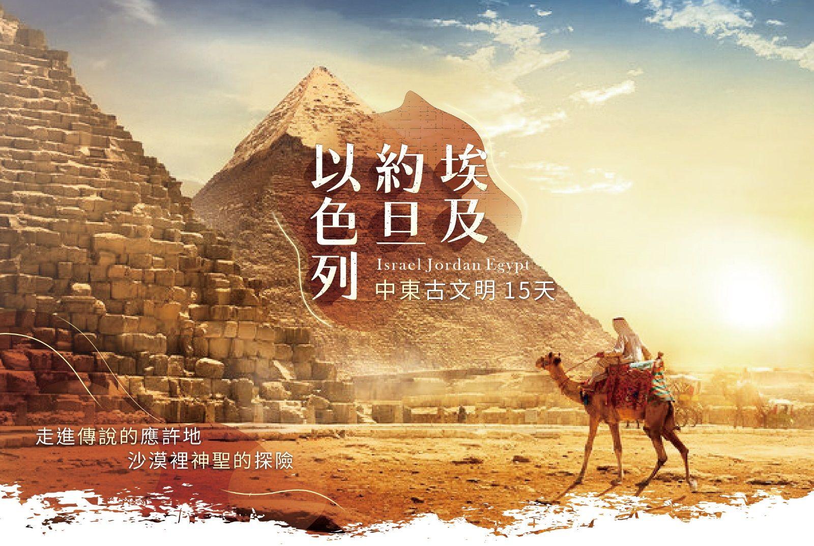 以色列.約旦.埃及中東古文明15天