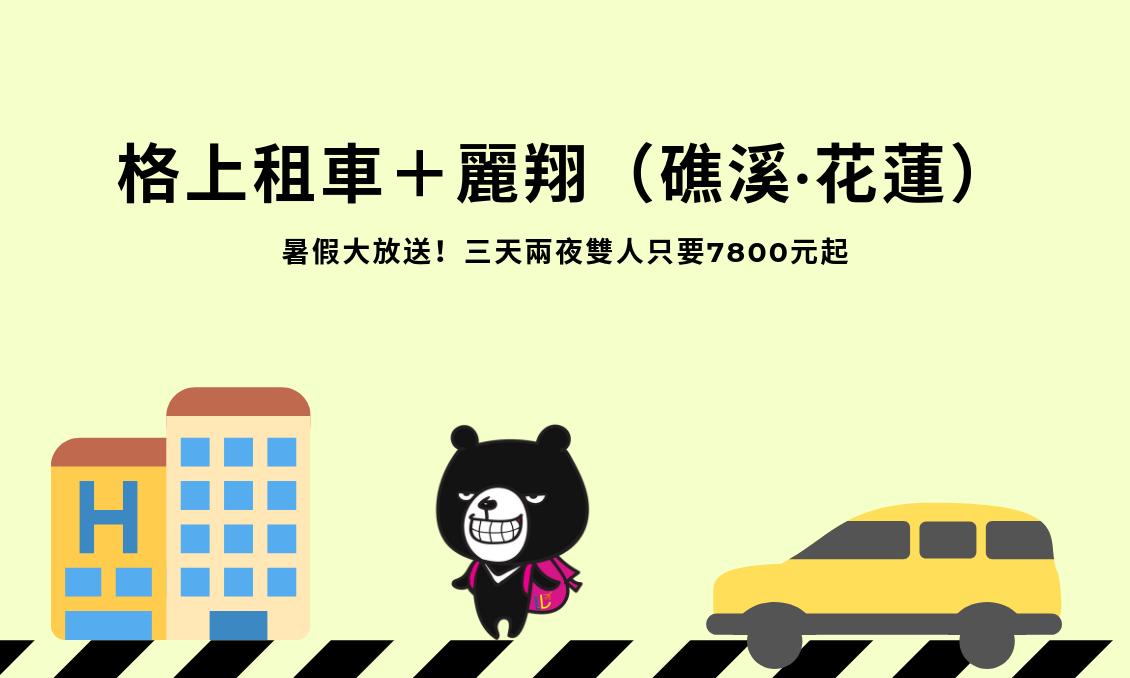 [電話03-8323366 /line@預約] 麗翔酒店(礁溪·花蓮)兩晚住宿+格上租車48小時