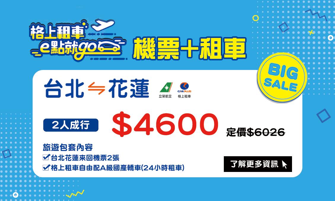 【兩人成行花東航空假期】 花蓮:立榮航空台北花蓮來回機票+格上租車24小時