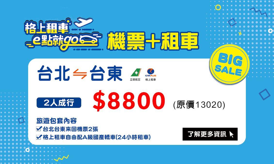 【兩人成行花東航空假期】 台東:立榮航空台北台東來回機票+格上租車24小時