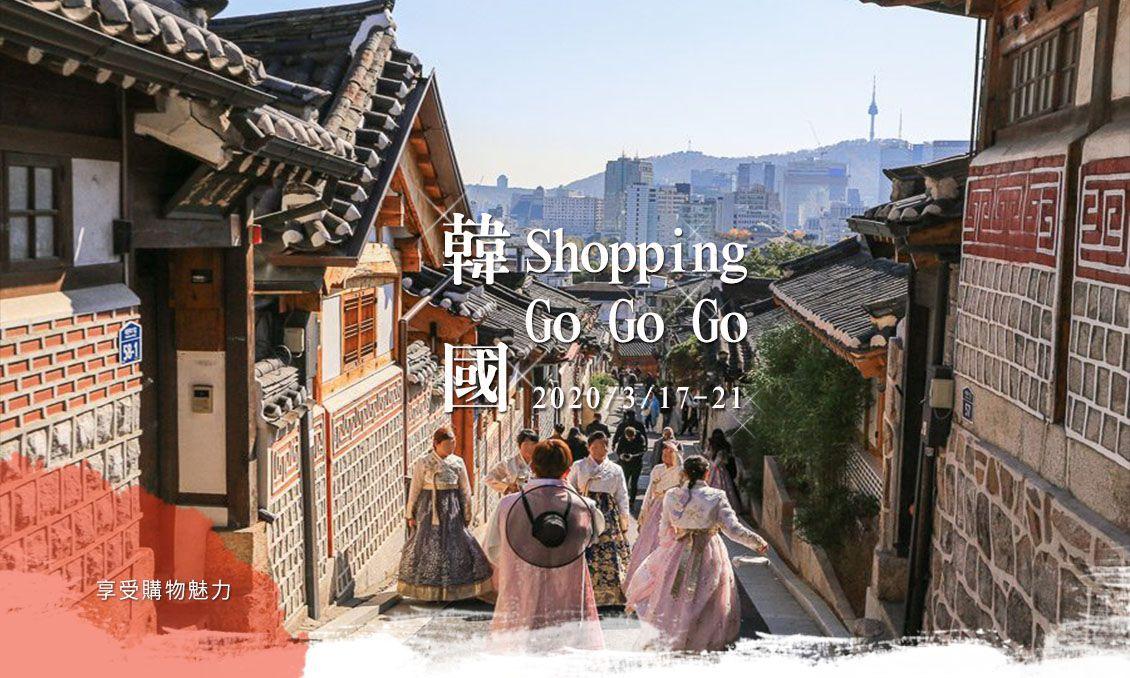韓國Shopping Go Go Go 5日