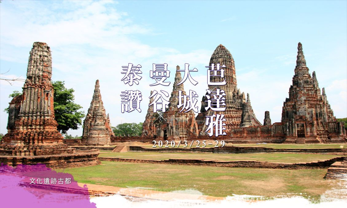 泰讚曼谷大城芭達雅5日遊
