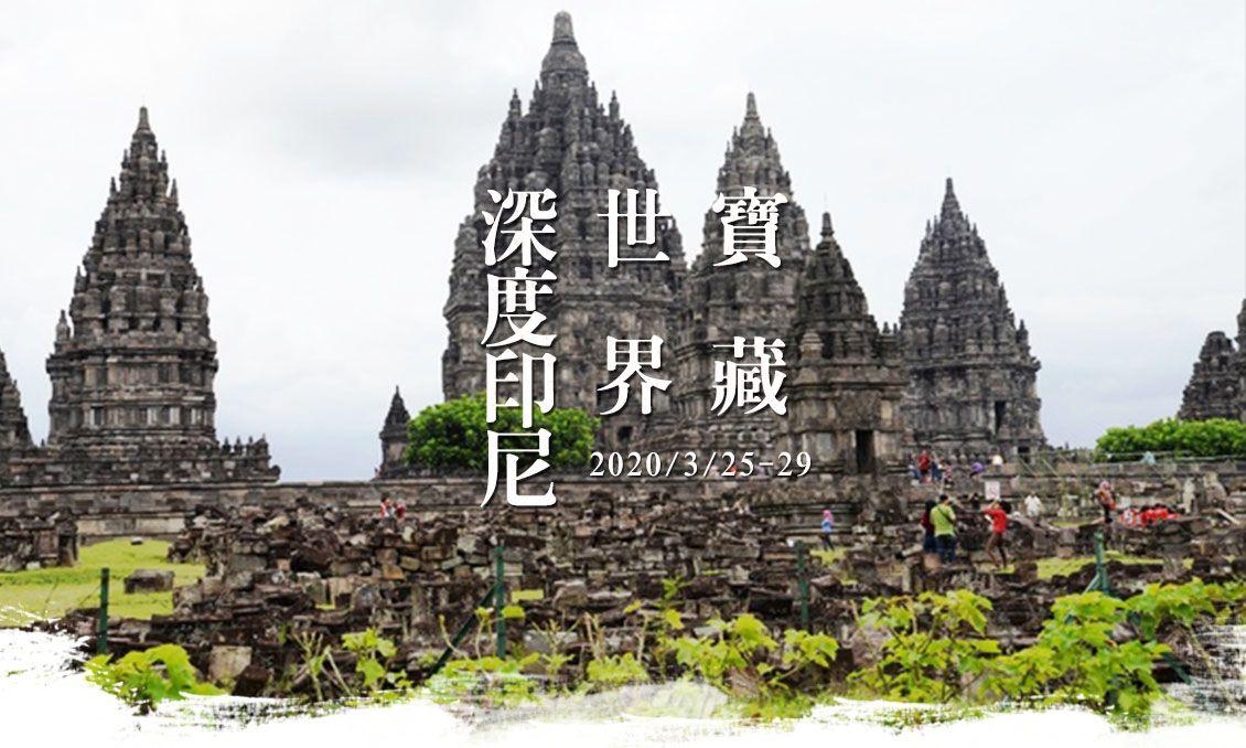 深度印尼世界寶藏5日
