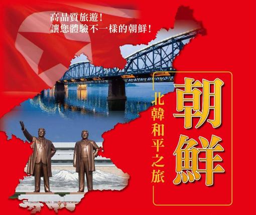 二國遊~北朝鮮~平壤、開城、妙香山雙飛8日