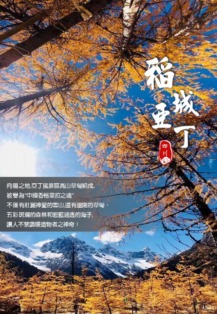 四川~稻城亞丁天堂之美、新都橋、香格里拉八日