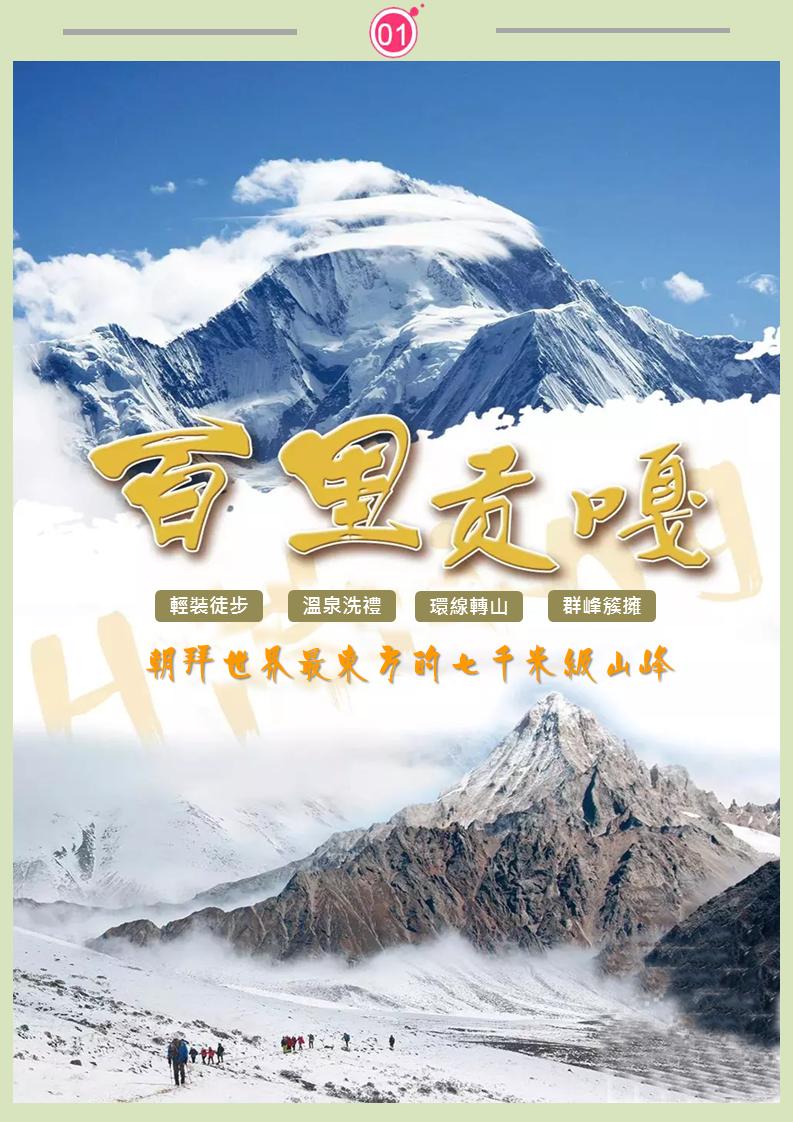 【貢嘎轉山】蜀山之王-貢嘎山大環線完美穿越8日