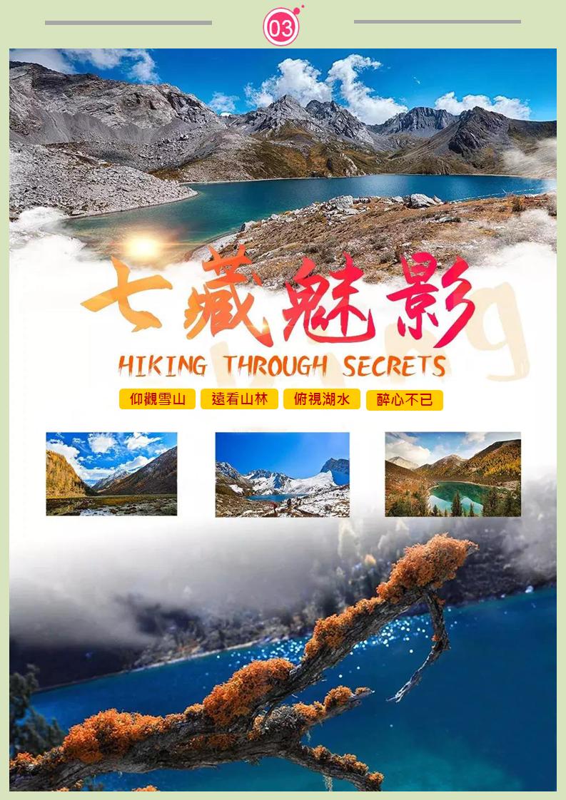 【探尋秘境】追尋傳說中的秘境七藏溝徒步7日之旅