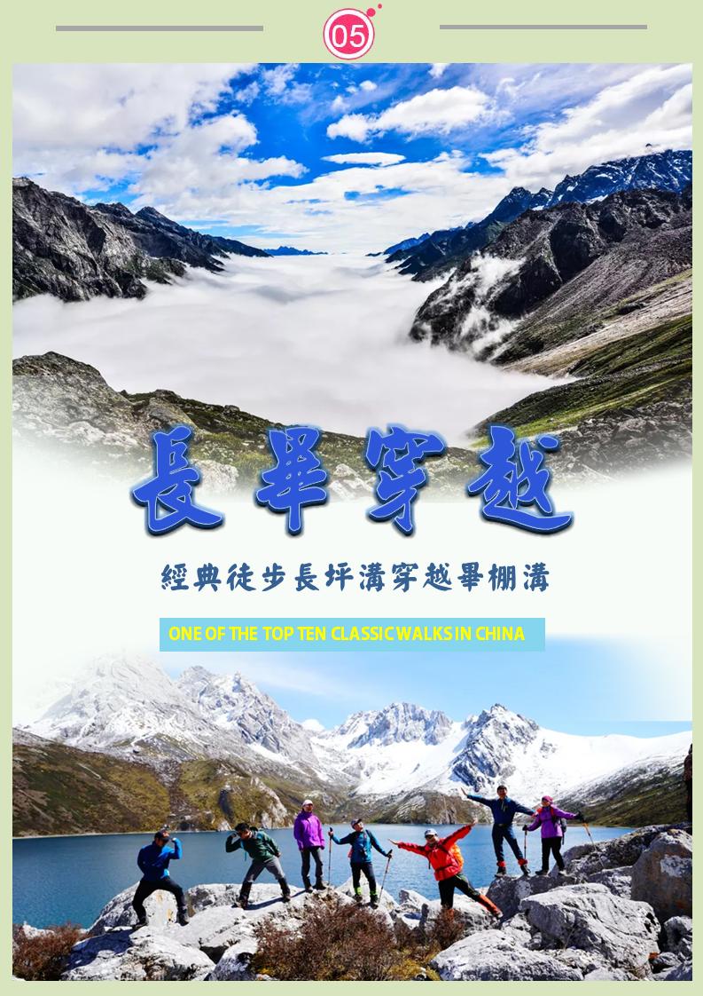 【長坪穿越】中國十大經典徒步路線長坪溝穿越畢棚溝7日