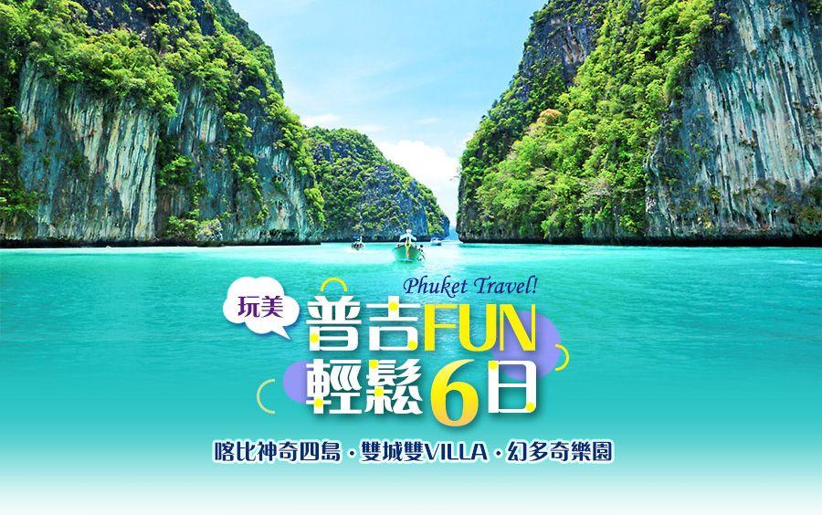 【普吉FUN輕鬆】 玩美普吉喀比神奇四島雙城雙VILLA幻多奇樂園六日遊