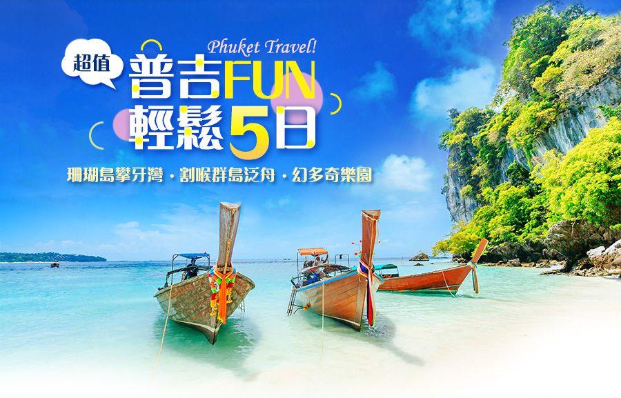 【普吉FUN輕鬆】 愛玩普吉珊瑚島攀牙灣&割喉群島泛舟幻多奇樂園超值版五日遊