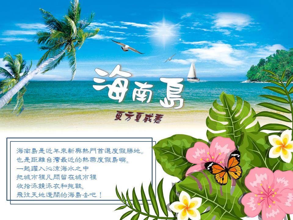 海南~船遊玉帶灘、鳳凰嶺公園、日月灣海門風景區5日