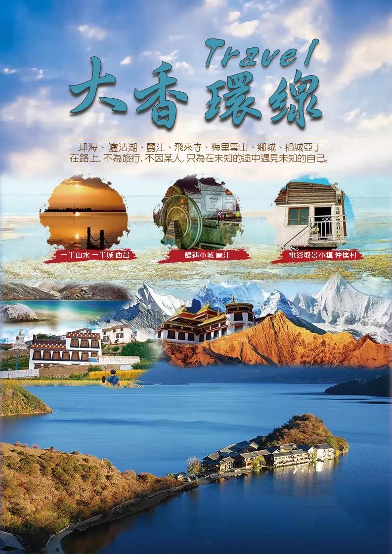 【大香環線】稻城亞丁梅里雪山麗江大香格里拉環線深度10日