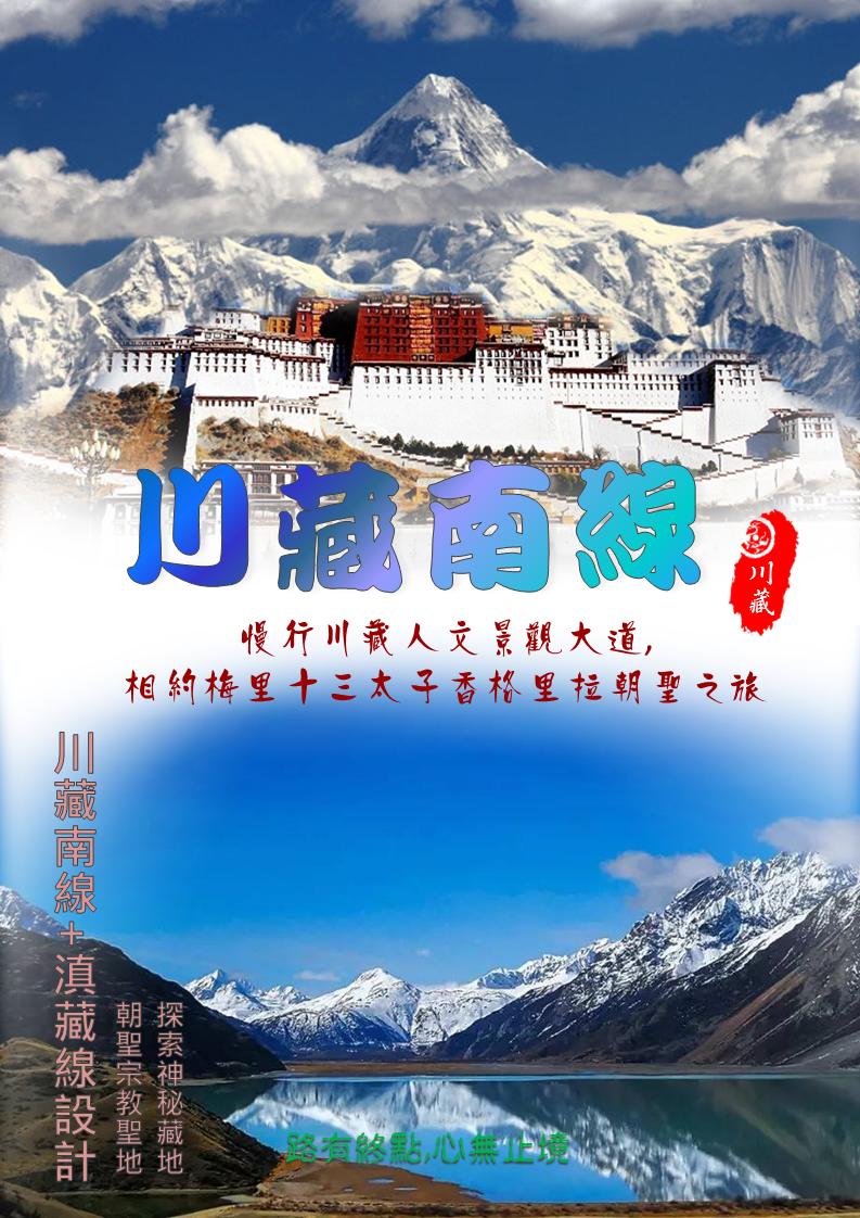 【川藏南線】漫行川藏人文景觀大道,相約梅里雪山12日