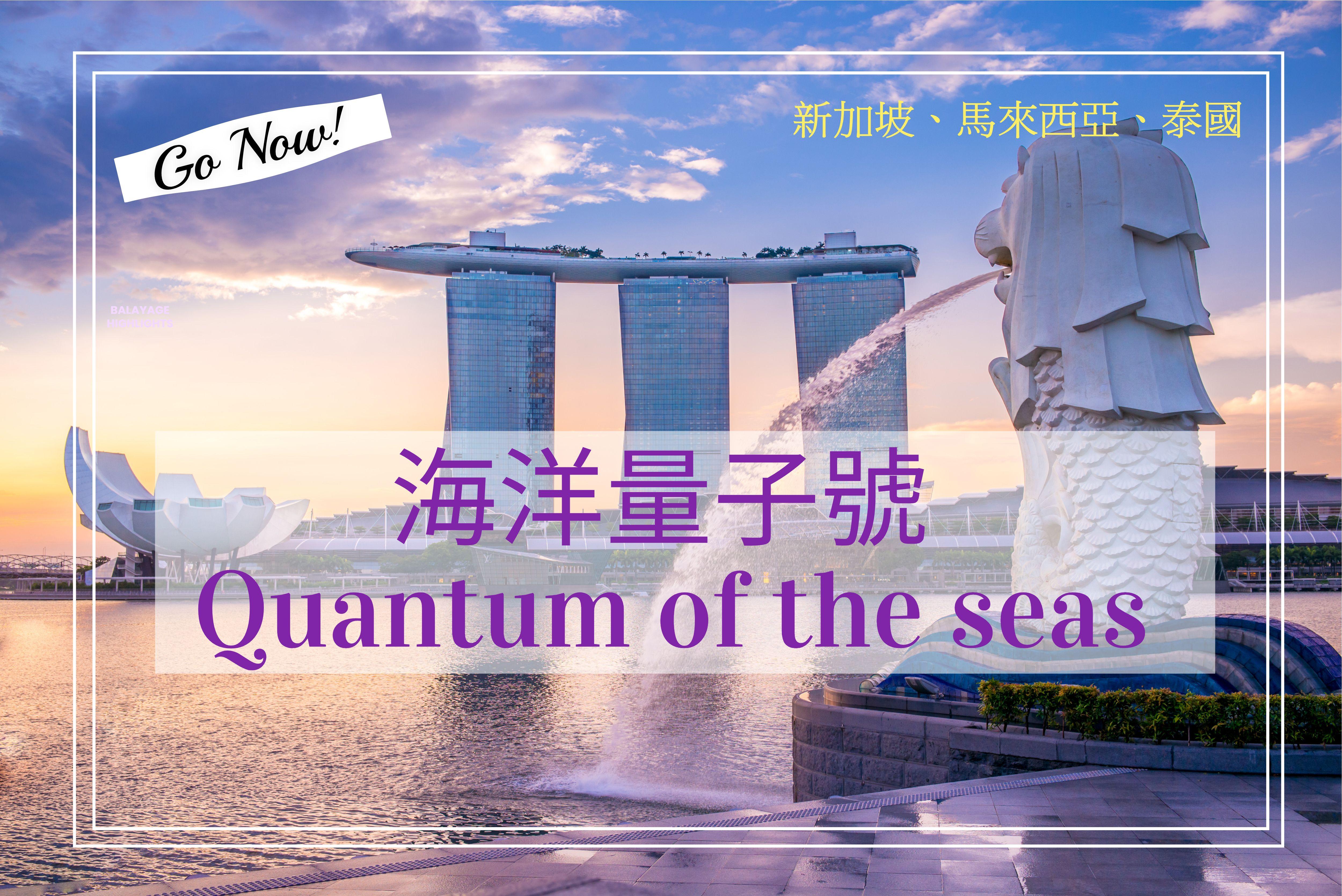 郵輪輕旅行-【皇家加勒比 海洋量子號】<br><font color=#FF44AA>買一送一!</font>泰國 馬來西亞 新加坡 6天~