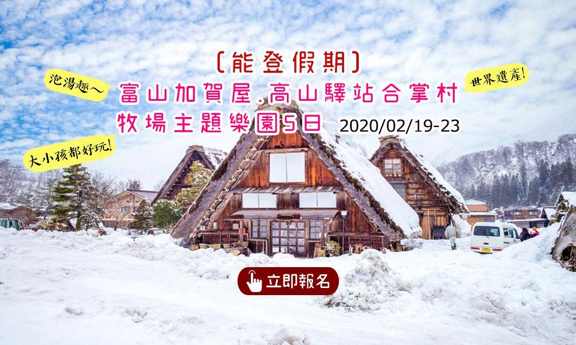 [能登假期] 富山加賀屋、高山驛站合掌村、牧場主題樂園5日