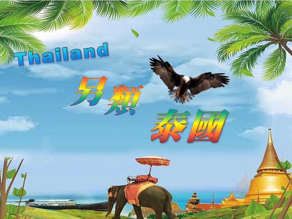 【泰國】~另類泰國北砂紅樹林‧老鷹搖滾‧公主灣‧神話奇幻秀5天