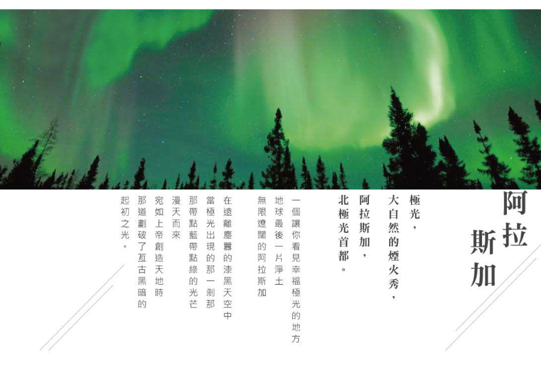 阿拉斯加幸福極光7天