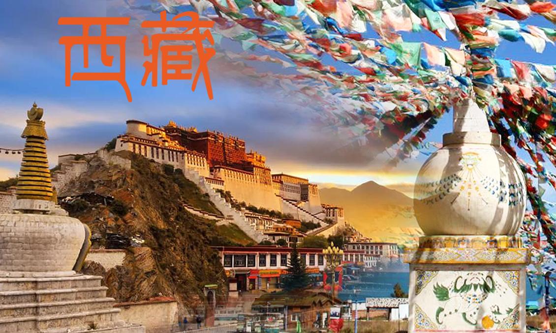 西藏~布達拉宮、納木措湖經典9日