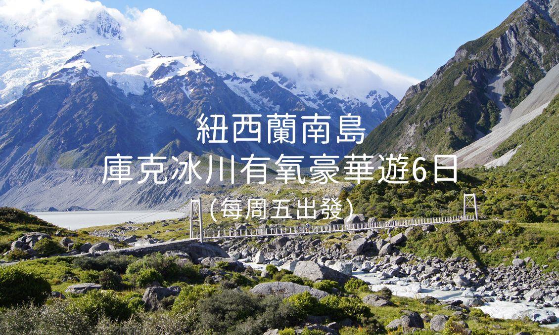 紐西蘭南島庫克冰川有氧豪華遊6日