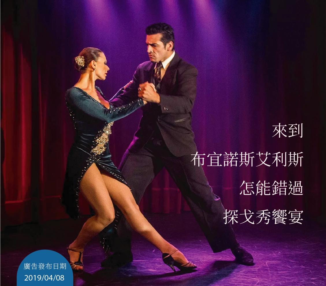 探戈秀晚宴 / Tango Cena Show