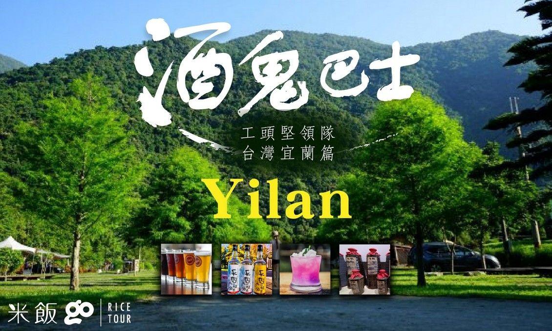 重新旅行台灣 | 在地農業與創意加值之【酒鬼巴士】宜蘭篇