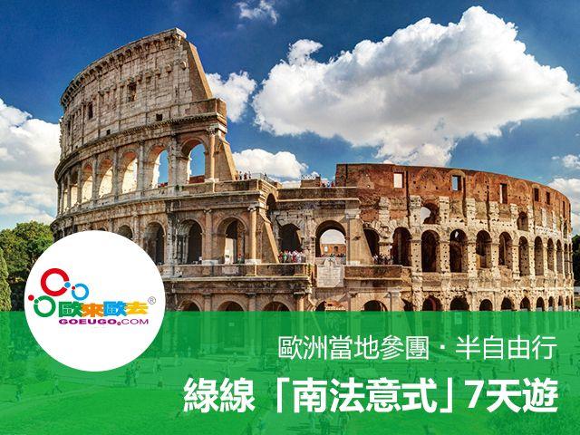 綠線:意大利、梵蒂岡、 摩納哥、 法國