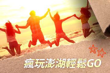 【2020花火澎湖】七望不玩水3日遊