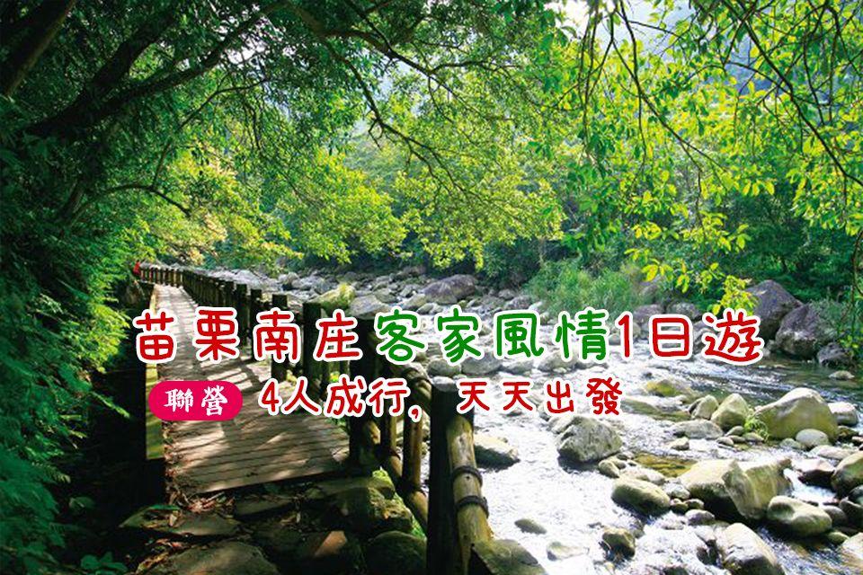 苗栗南庄客家風情1日遊