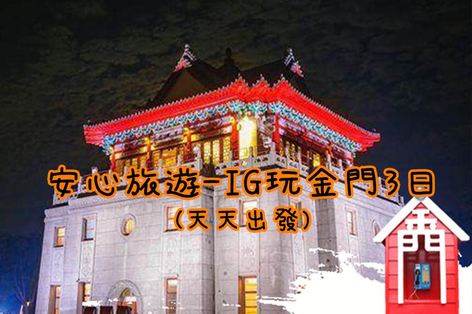 【安心旅遊】IG玩金門3日遊