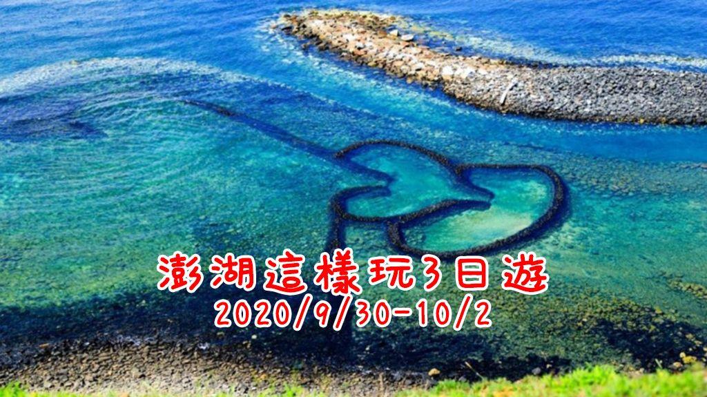 澎湖這樣玩3日遊 <會後>