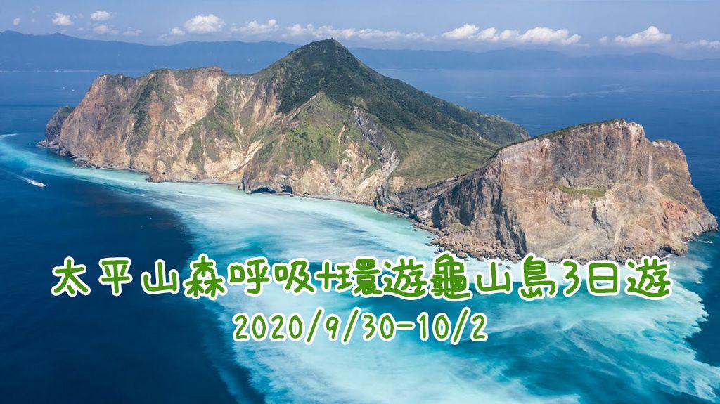 <十月慶典> 太平山森呼吸+環遊龜山島3日遊