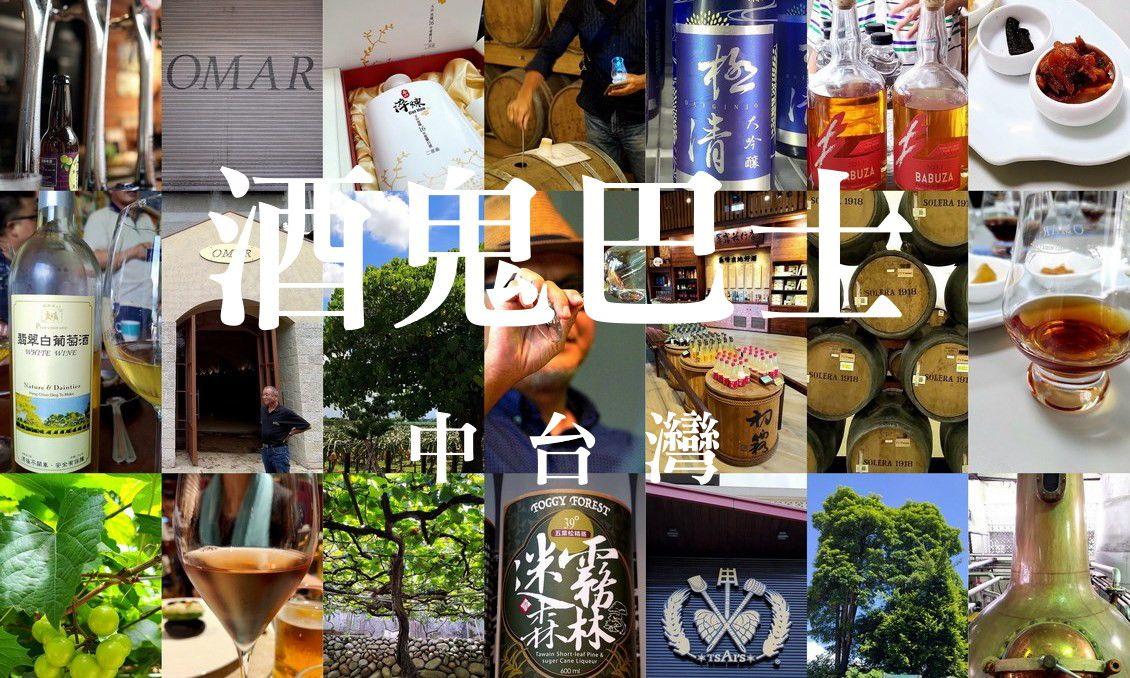 名酒美食薈萃 | 在地農業與創意加值之【酒鬼巴士】中台灣版