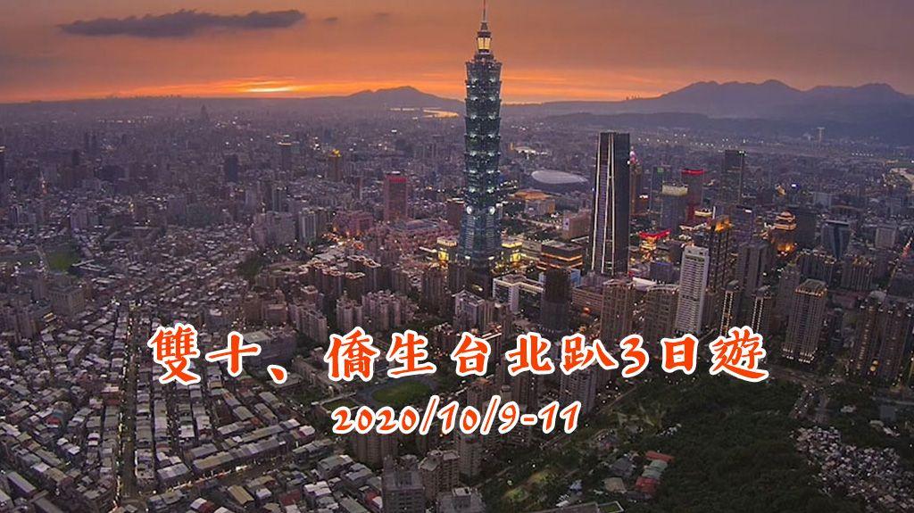 <十月慶典> 雙十、僑生台北趴3日遊