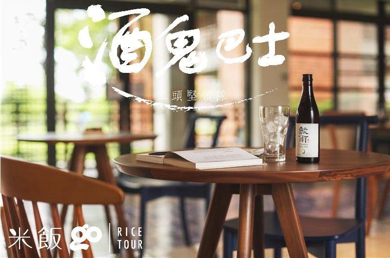 老爺傳藝 |重新旅行台灣 | 在地農業與創意加值之【酒鬼巴士】宜蘭篇