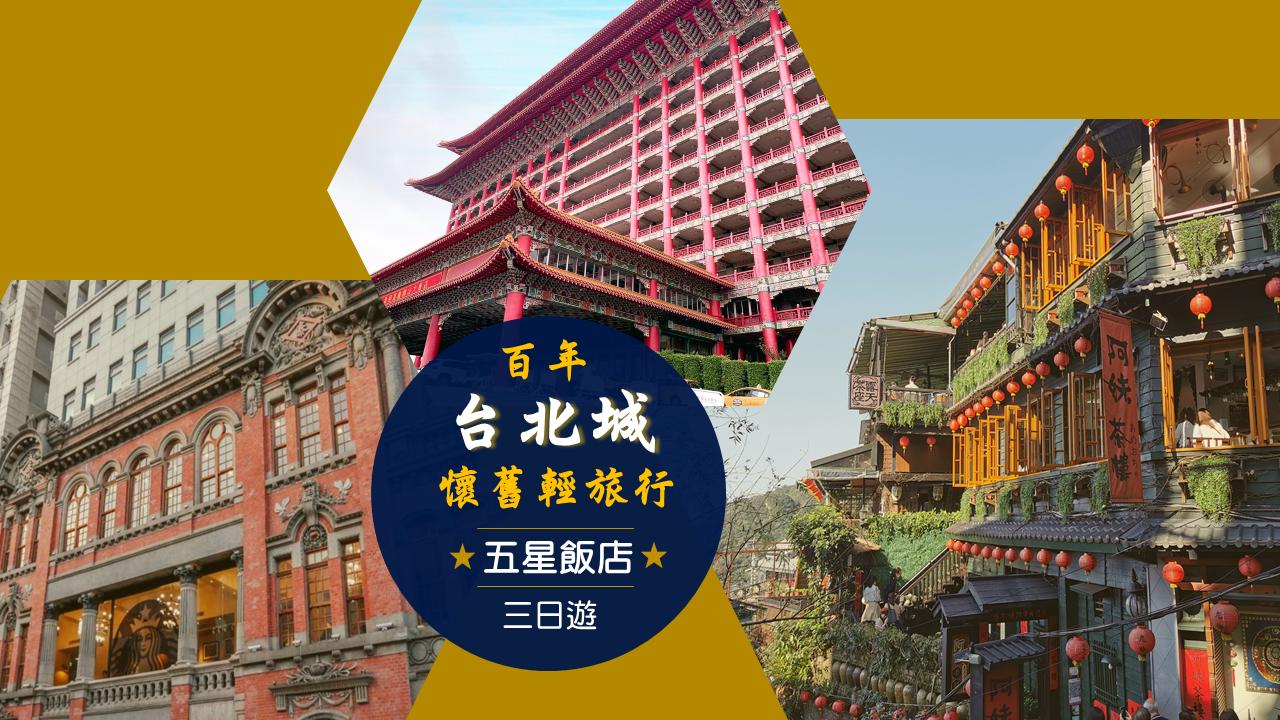 百年台北城懷舊輕旅行三日