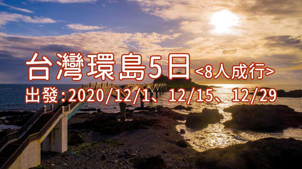 【台灣環島之旅】5日遊