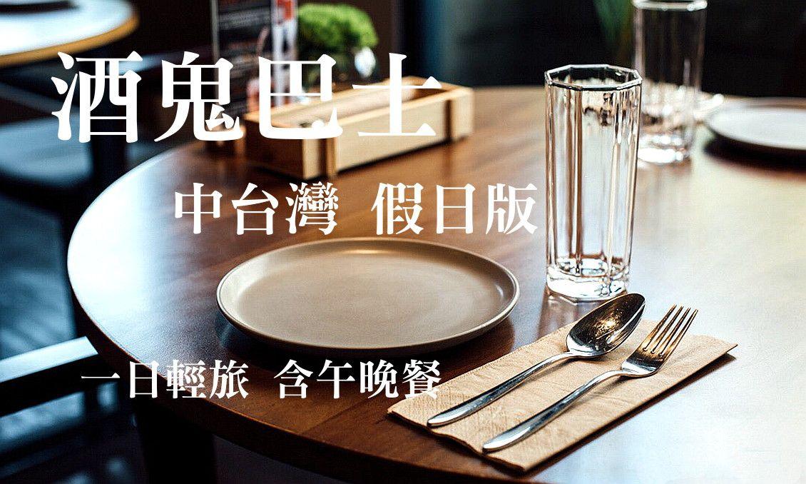 酒鬼巴士中台灣 light  C | 霧峰農會清酒+彰化二林葡萄酒白蘭地+台中知名餐廳 一日輕旅(假日版,含午晚餐)
