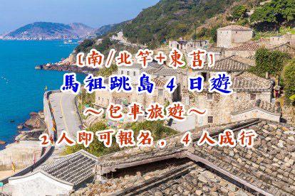 馬祖跳島4日遊 [東莒旅遊攻略]