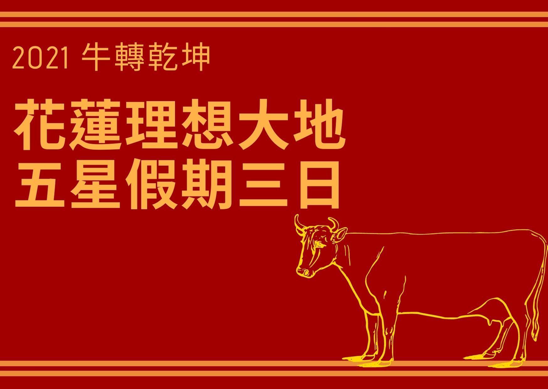 2021牛轉乾坤 花蓮理想大地五星假期三日(火車來回)