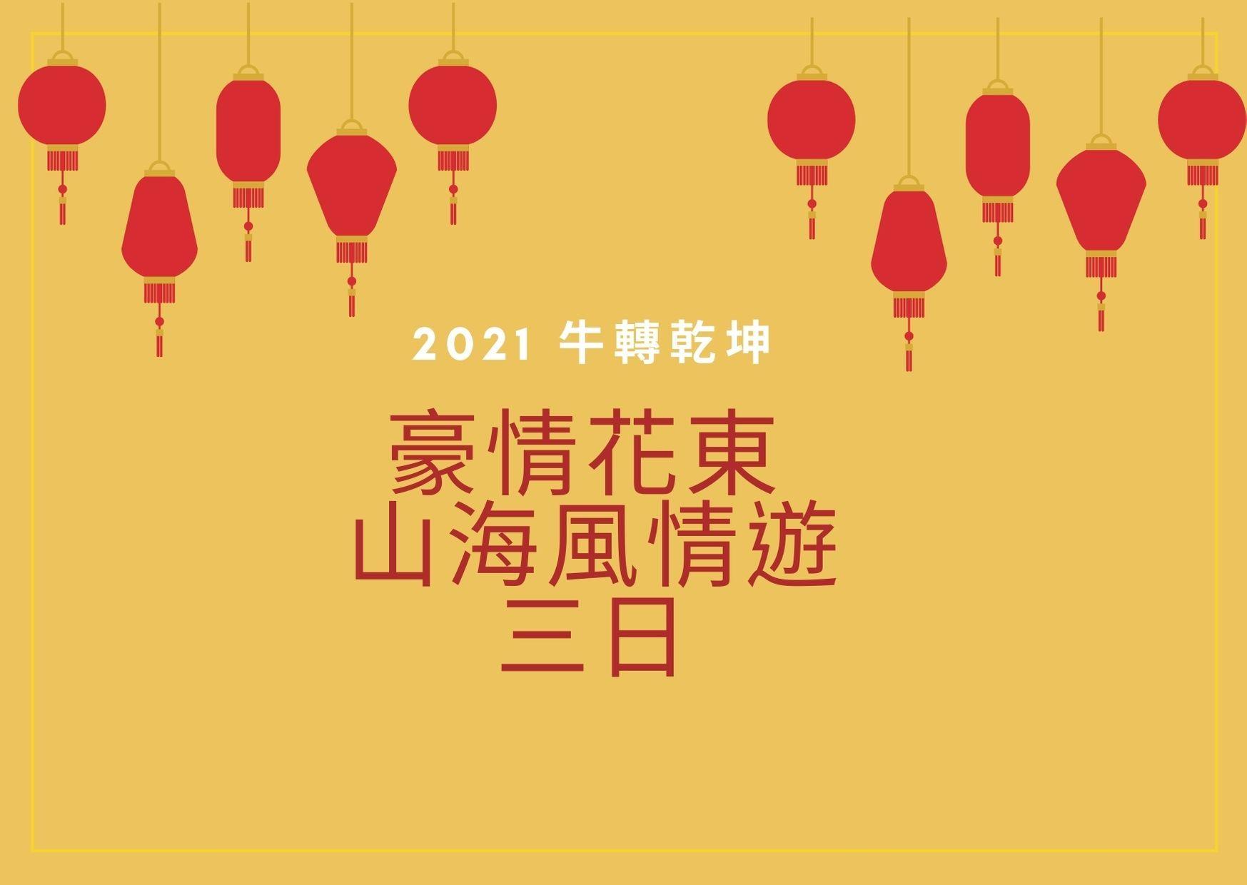 2021牛轉乾坤 豪情花東 山海風情遊 三日(火車來回)