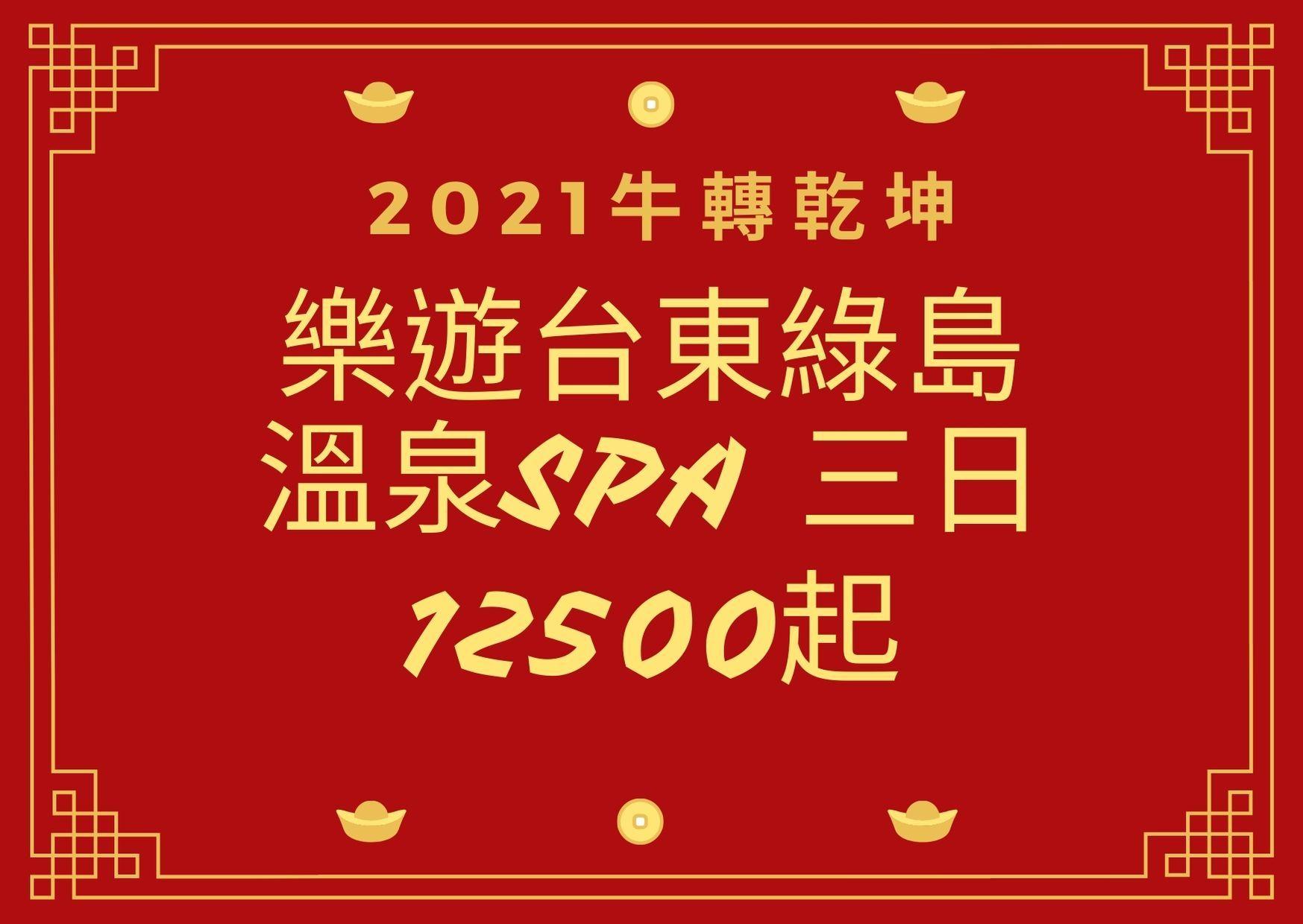 2021牛轉乾坤 樂遊台東綠島溫泉SPA 三日(火車來回)