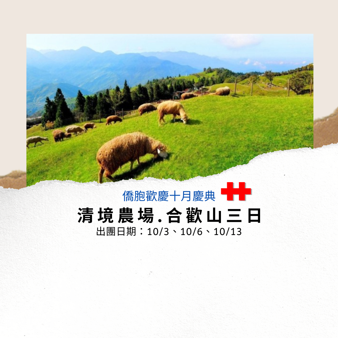 [僑胞十月慶典] 清境農場.合歡山三日