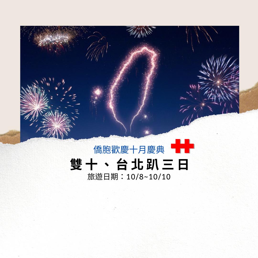 [僑胞十月慶典] 雙十、台北趴三日