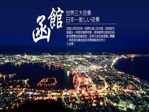 浪漫北海道函館夜景雙溫泉美食五日