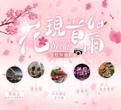 【花現首爾】雪嶽山.南怡島.鐵路自行車.塗鴉秀饗宴六日
