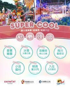 【SUPER COOL京畿道】酷夏韓國.雙主題樂園.塗鴉秀明洞六日
