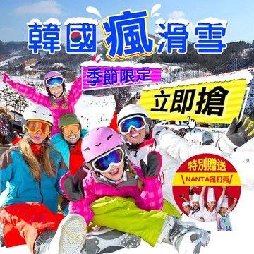 首爾銀白世界滑雪5日【特別贈送NANTA亂打秀】