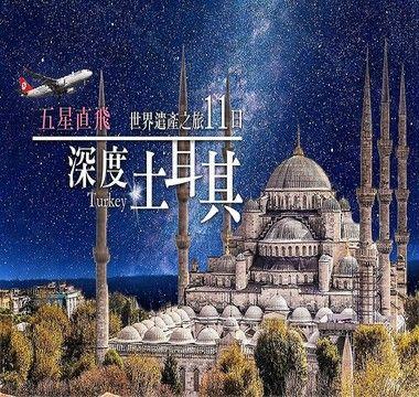 【五星直飛】深度土耳其世界遺產之旅11日