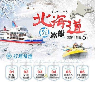 【冬季限定】北海道破冰船冰爆祭雪上活動溫泉五日