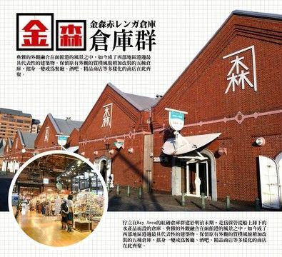 【小資北海道】道東秘境.浪漫小樽.百萬夜景螃蟹溫泉五日